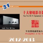Предварительный усилитель года на Guangzhou Advanced Audio Show 2012