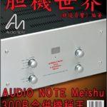 """обложка The Tube World Monthly, Гонконг: """"Король интегрированных усилителей на 300B"""""""